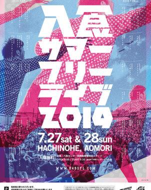 2019.7.27(sat),28(sun)@八食センター駐車場特設ステージ